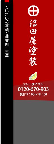沼田塗装ロゴ