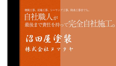 沼田屋塗装ロゴ