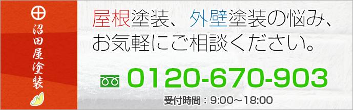 お問い合わせは0120-670-903